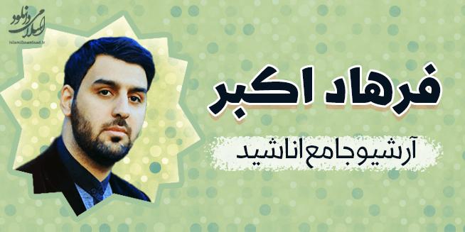آرشیوی اناشید فرهاد اکبر