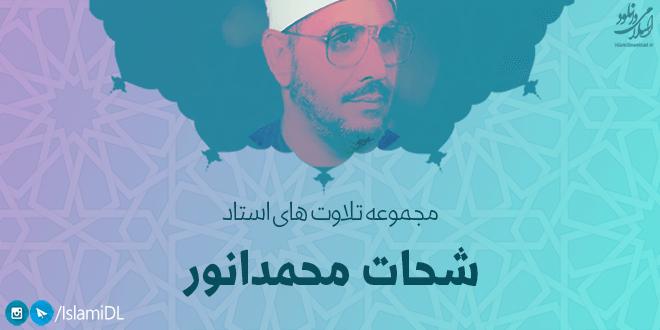 آرشیوی تلاوت های استاد شحات محمد انور