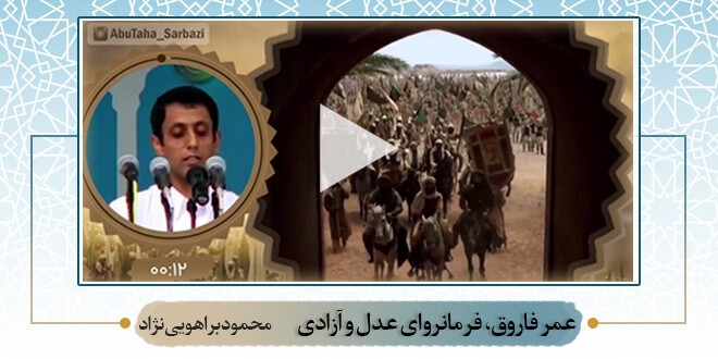 «عمر فاروق، فرمانروای عدل و آزادی» – ویدیو مقالهی براهویینژاد 07