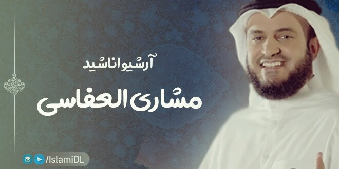 مشاری العفاسی فول آلبوم مشاری العفاسی