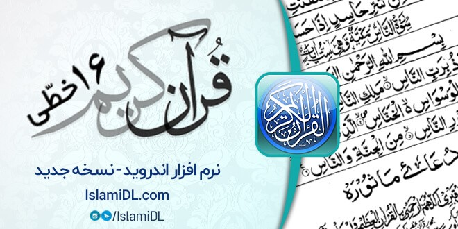 قرآن ۱۶ خط قرآن ۱۶ خطی اندروید – نسخه جدید 14          16