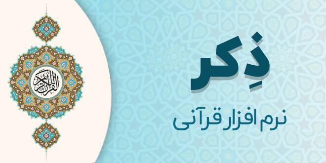ذکر | Zekr Quran – نرم افزار قرآنی جامع و فارسی