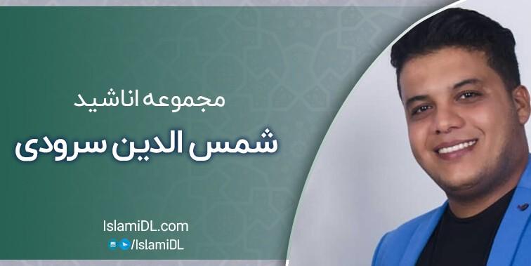 مجموعه آثار شمس الدین سرودی