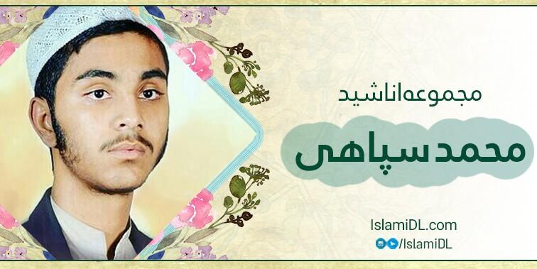 محمد سپاهی – مجموعه اناشید