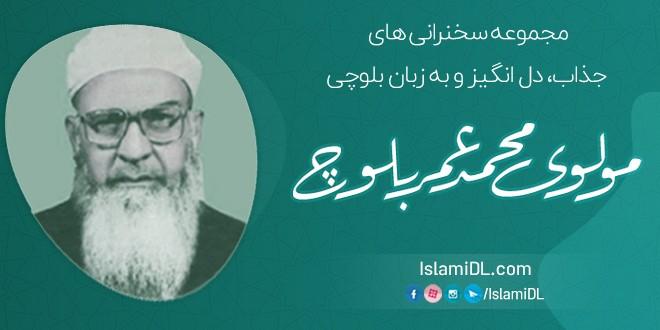 مجموعه سخنرانی های مولوی محمد عمر بلوچ