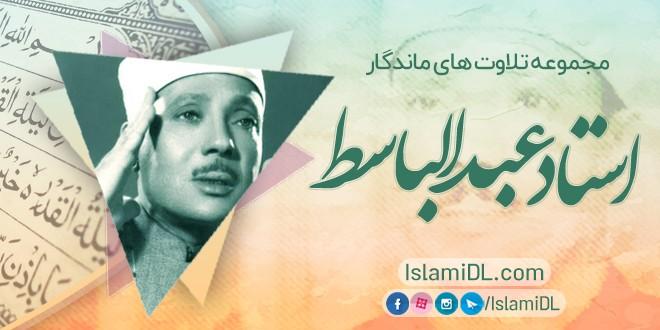 استاد عبدالباسط محمد عبدالصمد – تلاوتهای منتخب