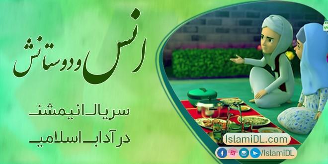 سریال انیمیشن «داستان های انس و دوستانش» در آداب اسلامی