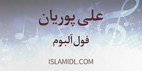 مجموعه اناشید علی پوریان