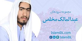 مجموعه اناشید عبدالمالک مخلص