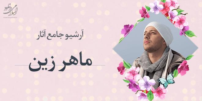 آرشیو ماهر زین ماهر زین ماهر زین – آرشیوی جامع آثار