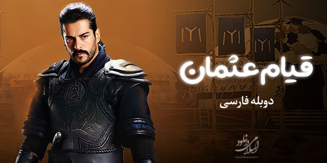 سریال قیام عثمان (Kuruluş Osman) با دوبله فارسی