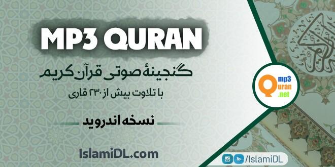 MP3 Quran – گنجینهی صوتی قرآن کریم با بیش از ۲۳۰ قاری