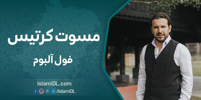 آرشیوی اناشید مسعود کرتیس