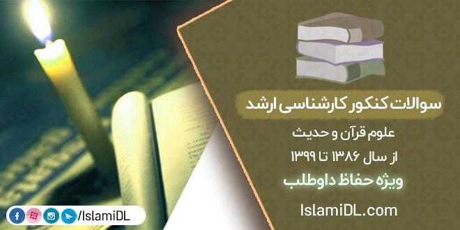 مجموعه سوالات علوم قرآن و حدیث – کنکور کارشناسی ارشد