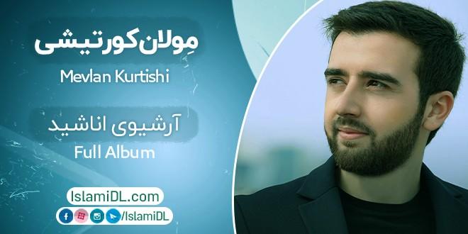 مولان کورتیشی (Mevlan Kurtishi) – فول آلبوم