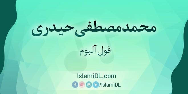 محمد مصطفی حیدری – فول آلبوم