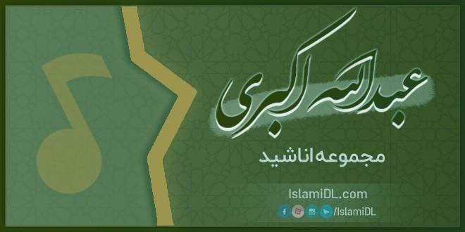 فول آلبوم عبدالله اکبری