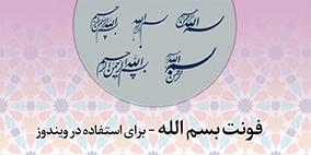 پکیج فونت بسم الله برای ویندوز
